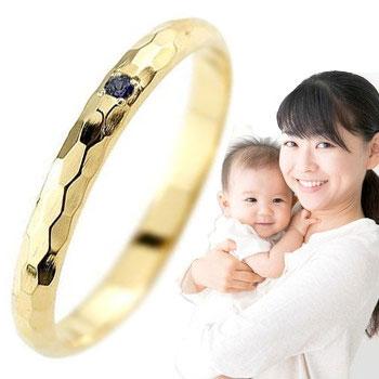 ピンキーリング サファイア 指輪 刻印 イエローゴールドk18 指輪 一粒 9月誕生石 18金 ストレート 2.3 送料無料