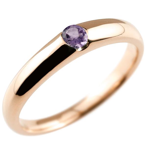 アメジスト リング ピンクゴールドk18 指輪 ピンキーリング 2月誕生石 ストレート 18金 宝石 妻 嫁 奥さん 女性 彼女 娘 母 祖母 パートナー