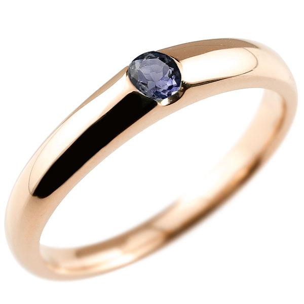 アイオライト リング ピンクゴールドk18 指輪 ピンキーリング ストレート 18金 宝石 妻 嫁 奥さん 女性 彼女 娘 母 祖母 パートナー