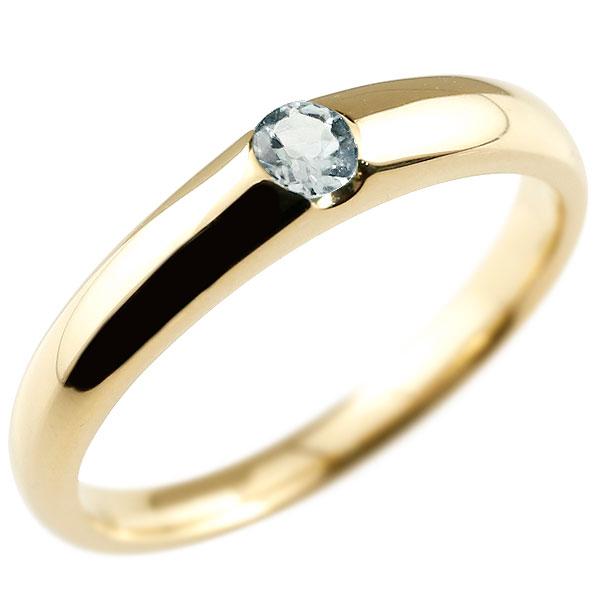 アクアマリン リング イエローゴールドk10 指輪 ピンキーリング 3月誕生石 ストレート 10金 宝石 妻 嫁 奥さん 女性 彼女 娘 母 祖母 パートナー