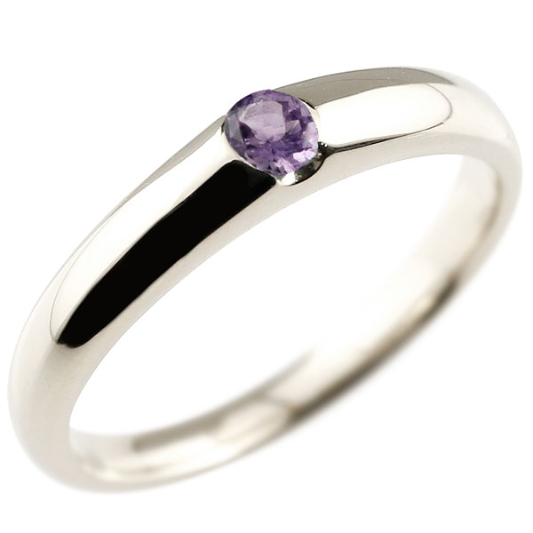 アメジスト リング 指輪 ピンキーリング シルバー 2月誕生石 ストレート 宝石 妻 嫁 奥さん 女性 彼女 娘 母 祖母 パートナー