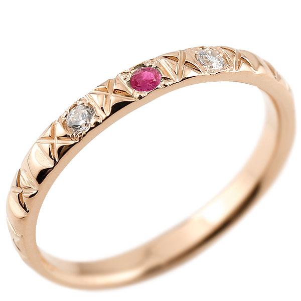 ピンクゴールドk10 ピンキーリング ダイヤモンド ルビー アンティーク ストレート 7月誕生石 指輪 ダイヤリング 妻 嫁 奥さん 女性 彼女 娘 母 祖母 パートナー 送料無料
