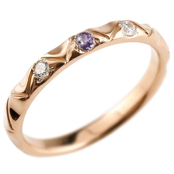 ピンクゴールドk18 ピンキーリング ダイヤモンド アメジスト 18金 k18 アンティーク ストレート 2月誕生石 指輪 ダイヤリング