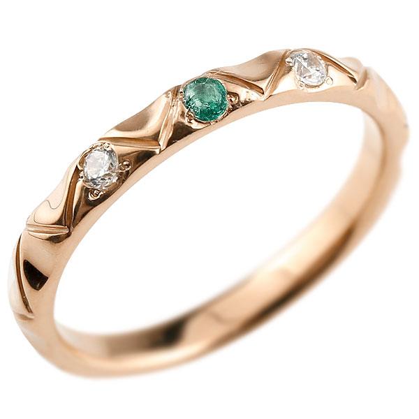 ピンクゴールドk18 ピンキーリング ダイヤモンド エメラルド 18金 k18 アンティーク ストレート 5月誕生石 指輪 ダイヤリング 妻 嫁 奥さん 女性 彼女 娘 母 祖母 パートナー