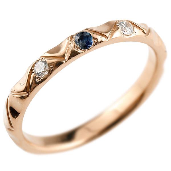 ピンクゴールドk18 ピンキーリング ダイヤモンド サファイア 18金 k18 アンティーク ストレート 9月誕生石 指輪 ダイヤリング