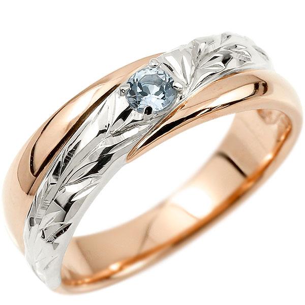 ハワイアンジュエリー 婚約指輪 プラチナ アクアマリン エンゲージリング ピンキーリング リング 指輪 一粒 ピンクゴールドk18 18金コンビ 18k pt900 妻 嫁 奥さん 女性 彼女 娘 母 祖母 パートナー