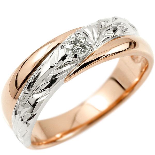 ハワイアンジュエリー 婚約指輪 プラチナ ダイヤモンド エンゲージリング ピンキーリング リング 指輪 一粒 ピンクゴールドk18 18金コンビ 18k pt900 妻 嫁 奥さん 女性 彼女 娘 母 祖母 パートナー