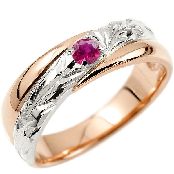 ハワイアンジュエリー 婚約指輪 プラチナ ルビー エンゲージリング ピンキーリング リング 指輪 一粒 ピンクゴールドk10 10金コンビ 10k pt900 妻 嫁 奥さん 女性 彼女 娘 母 祖母 パートナー