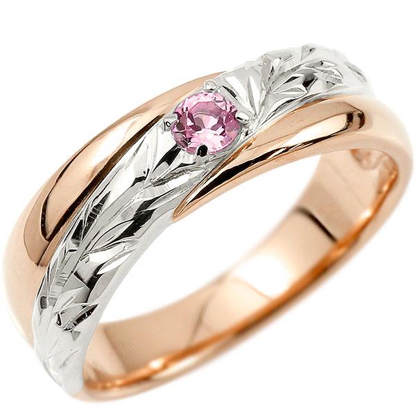 ハワイアンジュエリー 婚約指輪 プラチナ ピンクサファイア エンゲージリング ピンキーリング リング 指輪 一粒 ピンクゴールドk10 10金コンビ 10k pt900
