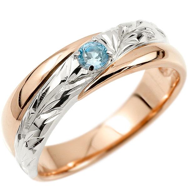 ハワイアンジュエリー 婚約指輪 プラチナ ブルートパーズ エンゲージリング ピンキーリング リング 指輪 一粒 ピンクゴールドk10 10金コンビ 10k pt900 妻 嫁 奥さん 女性 彼女 娘 母 祖母 パートナー