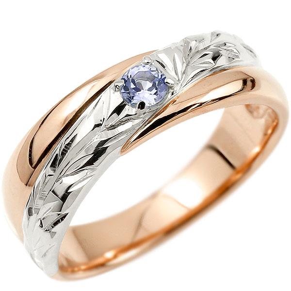 ハワイアンジュエリー 婚約指輪 プラチナ タンザナイト エンゲージリング ピンキーリング リング 指輪 一粒 ピンクゴールドk18 18金コンビ 18k pt900