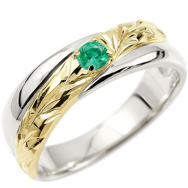 ハワイアンジュエリー リング 婚約指輪 プラチナ エメラルド エンゲージリング ピンキーリング リング 指輪 一粒 イエローゴールドk18 18金コンビ 18k pt900