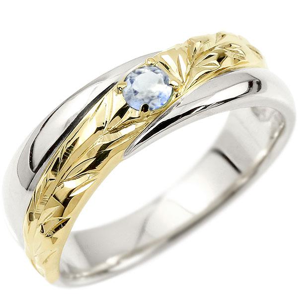 ハワイアンジュエリー 婚約指輪 プラチナ ブルームーンストーン エンゲージリング ピンキーリング リング 指輪 一粒 イエローゴールドk18 18金コンビ 18k pt900 妻 嫁 奥さん 女性 彼女 娘 母 祖母 パートナー