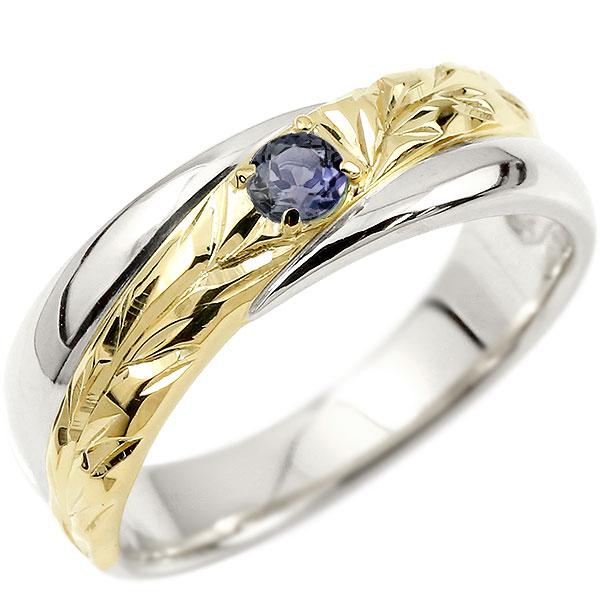 ハワイアンジュエリー 婚約指輪 プラチナ アイオライト エンゲージリング ピンキーリング リング 指輪 一粒 イエローゴールドk18 18金コンビ 18k pt900 妻 嫁 奥さん 女性 彼女 娘 母 祖母 パートナー