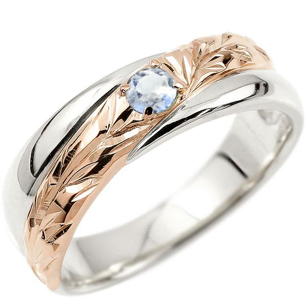 ハワイアンジュエリー 婚約指輪 プラチナ ブルームーンストーン エンゲージリング ピンキーリング リング 指輪 一粒 ピンクゴールドk18 18金コンビ 18k pt900 2019