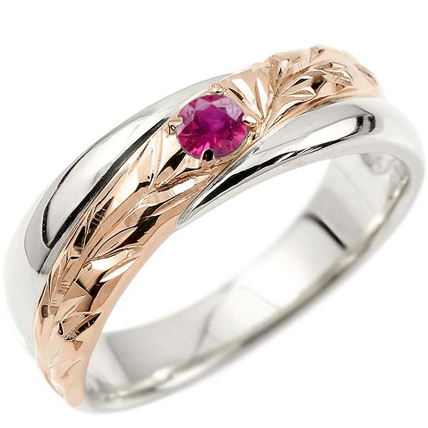 ハワイアンジュエリー リング 婚約指輪 プラチナ ルビー エンゲージリング ピンキーリング リング 指輪 一粒 ピンクゴールドk18 18金コンビ 18k pt900 2019
