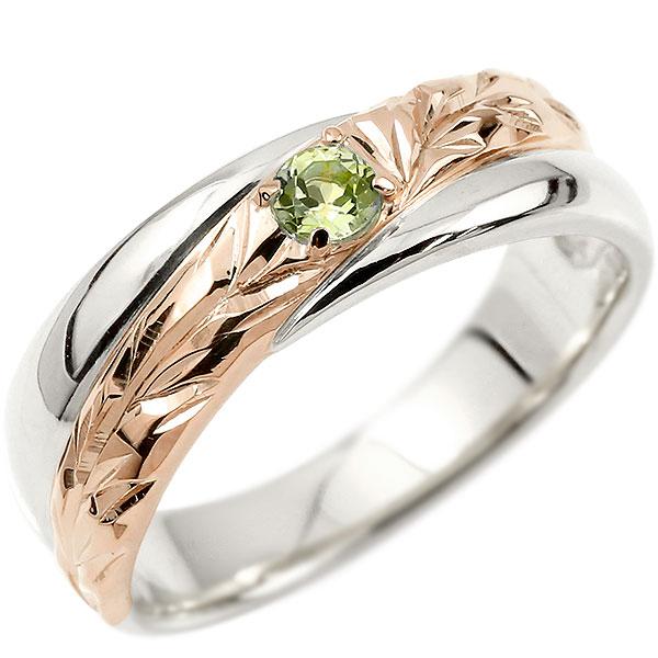 ハワイアンジュエリー 婚約指輪 プラチナ ペリドット エンゲージリング ピンキーリング リング 指輪 一粒 ピンクゴールドk18 18金コンビ 18k pt900 2019