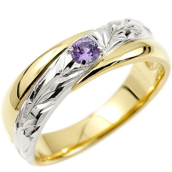 ハワイアンジュエリー 婚約指輪 プラチナ アメジスト エンゲージリング ピンキーリング リング 指輪 一粒 イエローゴールドk18 18金コンビ 18k pt900