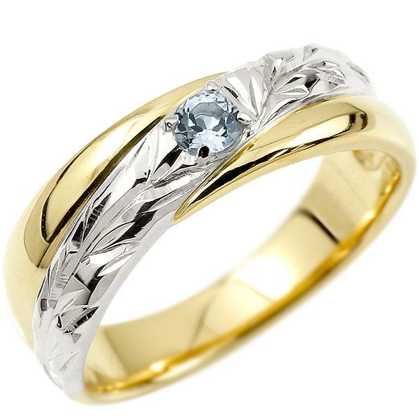 ハワイアンジュエリー 婚約指輪 プラチナ アクアマリン エンゲージリング ピンキーリング リング 指輪 一粒 イエローゴールドk10 10金コンビ 10k pt900 妻 嫁 奥さん 女性 彼女 娘 母 祖母 パートナー