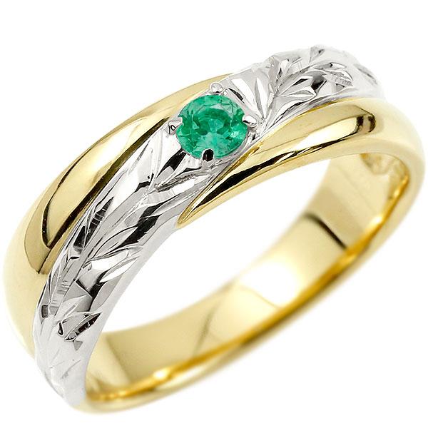 ハワイアンジュエリー 婚約指輪 プラチナ エメラルド エンゲージリング ピンキーリング リング 指輪 一粒 イエローゴールドk10 10金コンビ 10k pt900