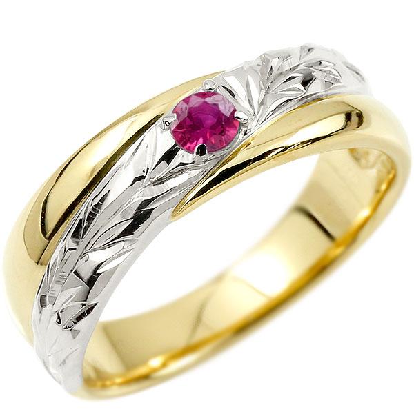 ハワイアンジュエリー リング 婚約指輪 プラチナ ルビー エンゲージリング ピンキーリング リング 指輪 一粒 イエローゴールドk18 18金コンビ 18k pt900 2019