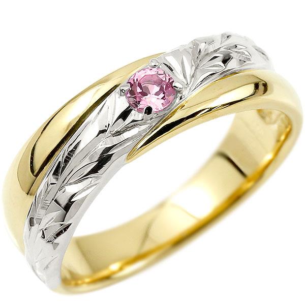 ハワイアンジュエリー 婚約指輪 プラチナ ピンクサファイア エンゲージリング ピンキーリング リング 指輪 一粒 イエローゴールドk10 10金コンビ 10k pt900