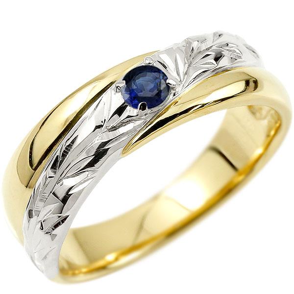 ハワイアンジュエリー 婚約指輪 プラチナ サファイア エンゲージリング ピンキーリング リング 指輪 一粒 イエローゴールドk18 18金コンビ 18k pt900 妻 嫁 奥さん 女性 彼女 娘 母 祖母 パートナー