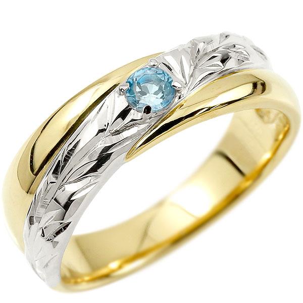 ハワイアンジュエリー 婚約指輪 プラチナ ブルートパーズ エンゲージリング ピンキーリング リング 指輪 一粒 イエローゴールドk10 10金コンビ 10k pt900 妻 嫁 奥さん 女性 彼女 娘 母 祖母 パートナー