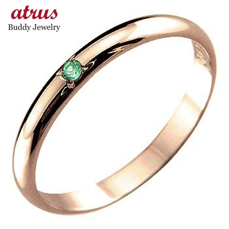 ピンキーリング エメラルド リング 指輪 ピンクゴールドk18 5月誕生石 18金 ストレート 2.3 レディース 宝石 最短納期 送料無料