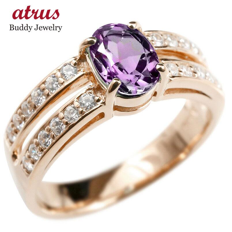 リング キュービックジルコニア アメジスト ピンクゴールドk18 婚約指輪 ピンキーリング 指輪 幅広 エンゲージリング 18金 レディース 送料無料