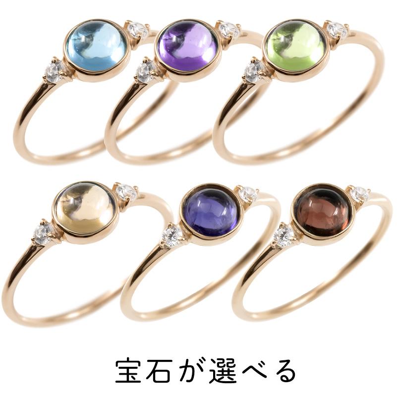 リング 選べる天然石 ダイヤモンド ピンクゴールドk10 指輪 10金 10K 宝石 カボションカット ピンキーリング 華奢 重ね付け レディース 送料無料