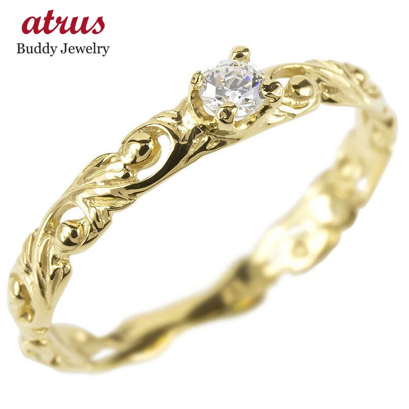 ゴールド リング キュービックジルコニア 一粒 レディース ハワイアンジュエリー 指輪 イエローゴールドk10 透かし 婚約指輪 安い ピンキーリング 送料無料