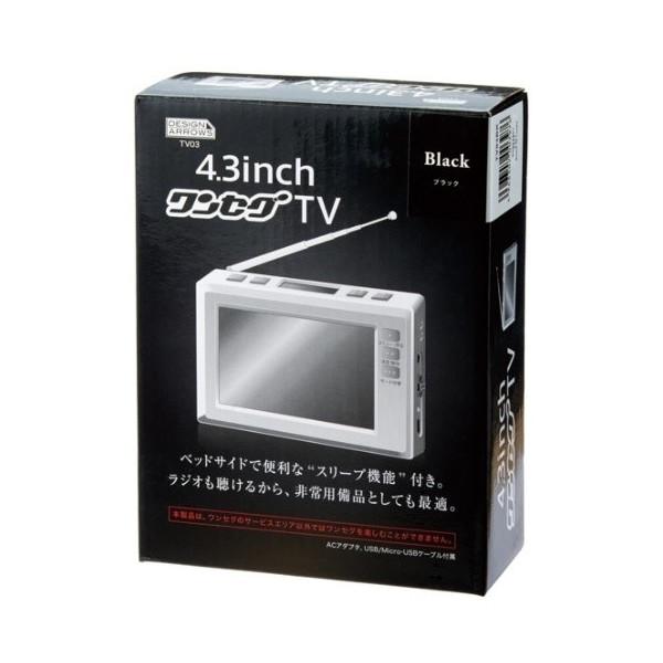 1回のフル充電でワンセグTVを約4時間も視聴可能 アンテナを装備して感度もバッチリ 4.3インチディスプレイ ふるさと割 ワンセグTV+ラジオ TV03 ヤザワ 信用 YAZAWA