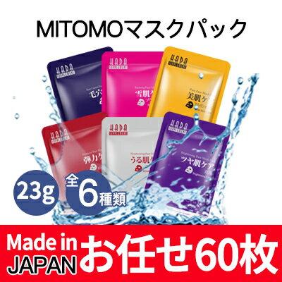 【MC001-A-ALL】プレミアム栄養マスクパック/メール便送料無料/60枚 選べる6種類/★日本生産 2つの成分がたっぷと★シートマスク パックぷるるん♪ アットサプリ
