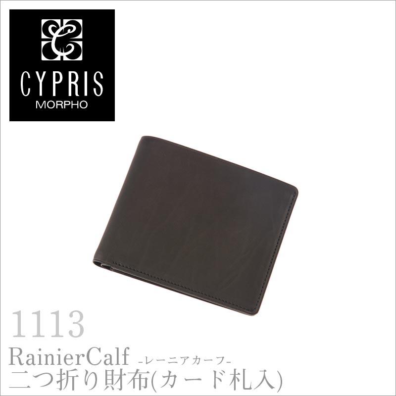 【期間限定 ポイント10倍】【送料無料】【モルフォ】【キプリス】【レーニアカーフ】【二つ折り財布】1113 CYPRIS / RainierCalf