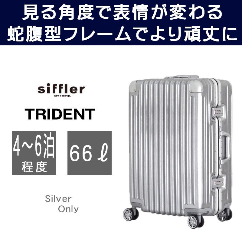 シフレ トライデント 60cm(外寸:68cm) 66L 4~6泊程度 TSAロック スーツケース siffler / TRIDENT