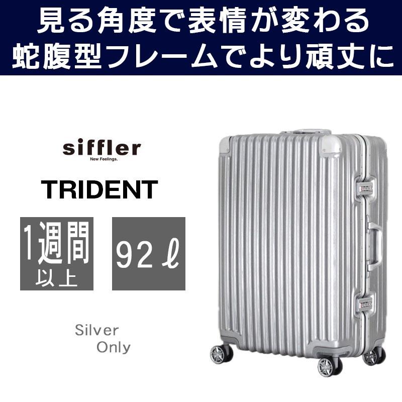 シフレ トライデント 67cm(外寸:75cm) 92L 1週間~長期 TSAロック スーツケース siffler / TRIDENT