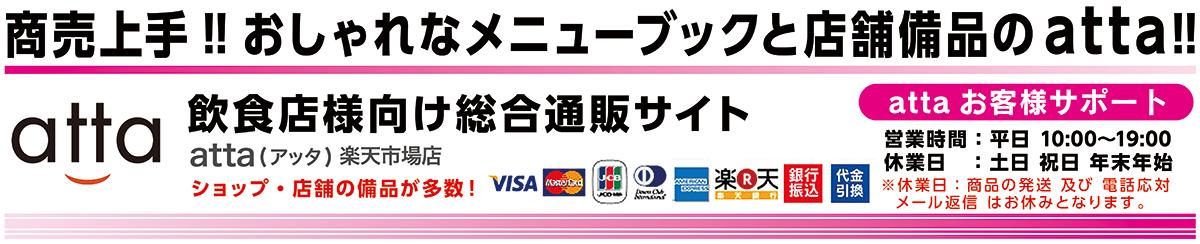 atta楽天市場店:飲食店専門の印刷通販サイトatta(アッタ)