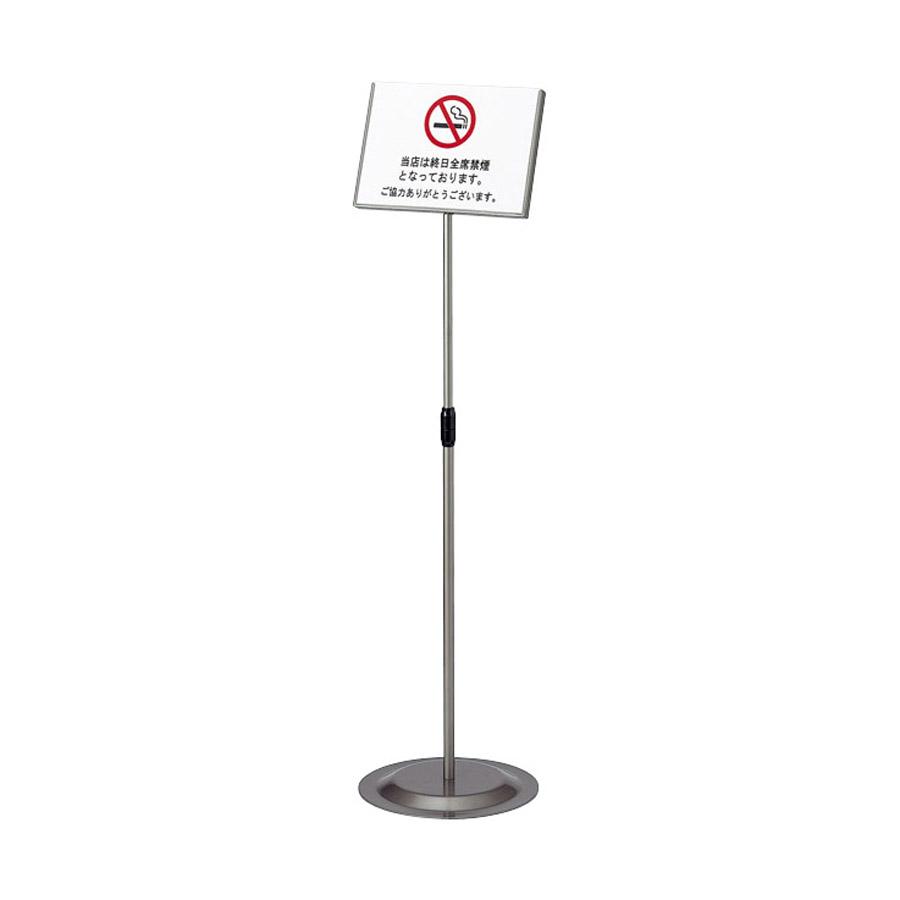 インフォメーションスタンド SS-13E A4横 終日全席禁煙 高さ調節可 スタンドサイン