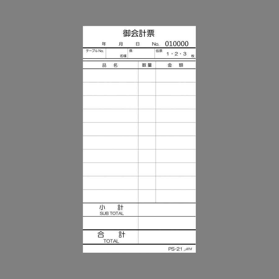 会計伝票 単式・ナンバー入り 1ケース:100冊入り PS-21 単式お会計伝票 業務用伝票