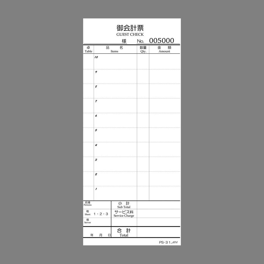 会計伝票 複写・ナンバー入り 1ケース:100冊入り PS-31 複写お会計伝票 業務用伝票