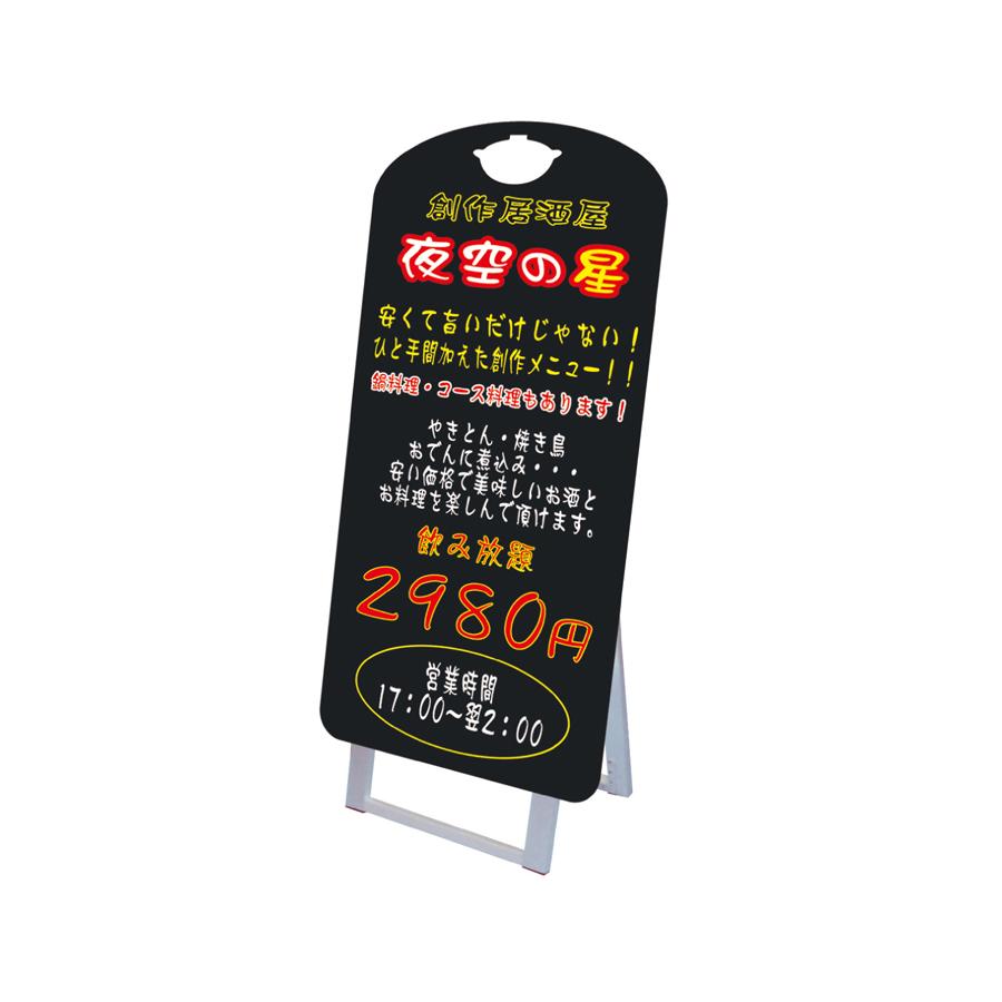 ポップルスタンド看板シルエット NBE ナベ形(大) ボードマーカー用