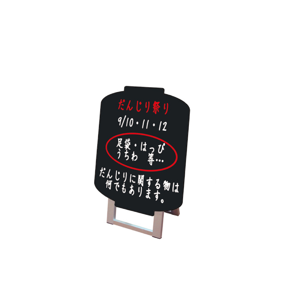 ポップルスタンド看板シルエット CHO 提灯形(小) ボードマーカー用