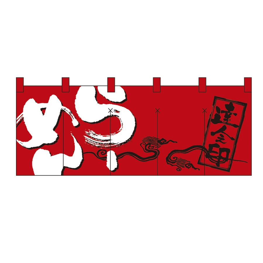 フルカラーのれん らーめん W1700xH650mm ポリエステルハンプ ※受注生産品 7681【シンプルのれん 飲食店・施設関係・お祭り・販促 サービス インテリア のれん棒】