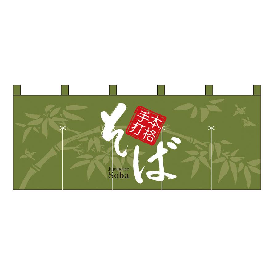 フルカラーのれん そば W1700xH650mm ポリエステルハンプ ※受注生産品 7684【シンプルのれん 飲食店・施設関係・お祭り・販促 サービス インテリア のれん棒】