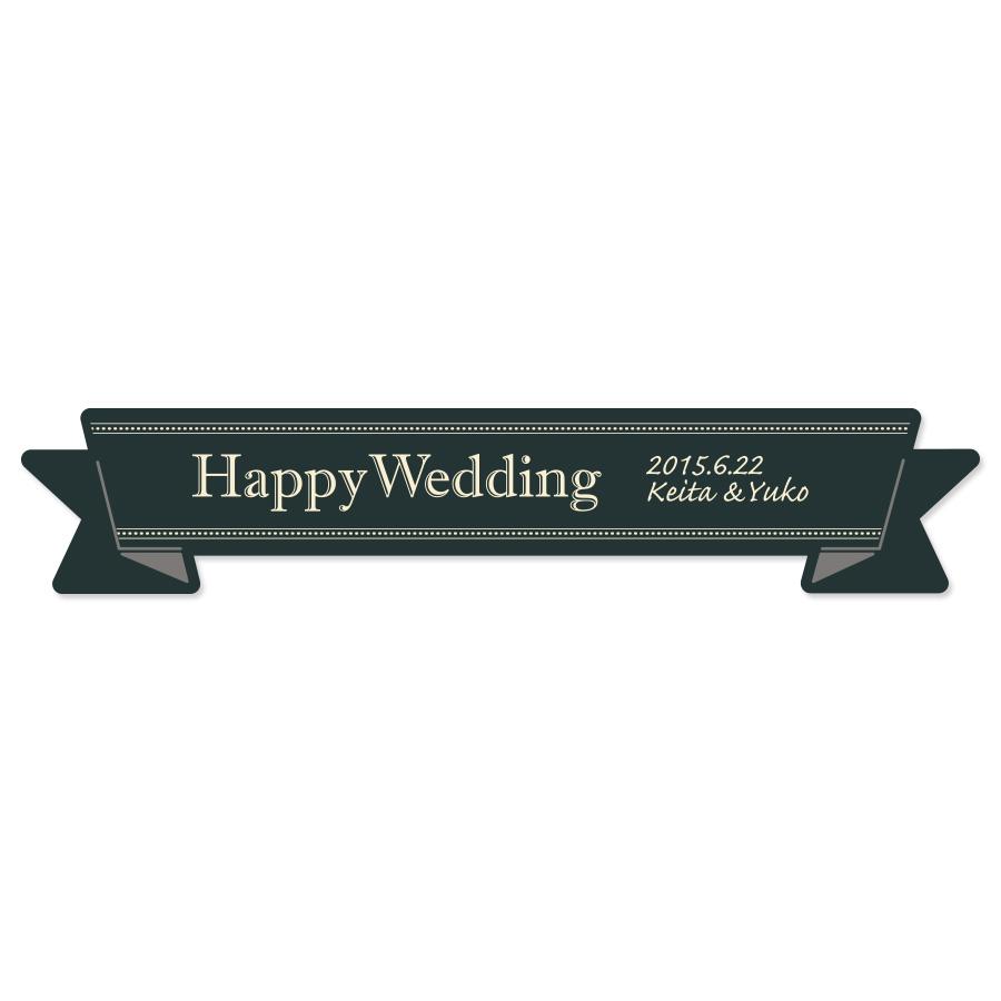 フォトプロップス クラシック リボン 写真の小道具 写真撮影を楽しむアイテム PR-17【結婚式・誕生日・二次会・パーティー・ウェルカムボード・オリジナル対応します】