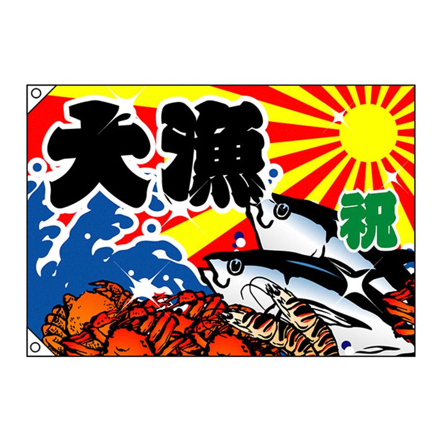 大漁旗 W1300xH900mm ポリエステルハンプ ※受注生産品 4481【飲食店・お祭り・販促 サービス お祝い旗】