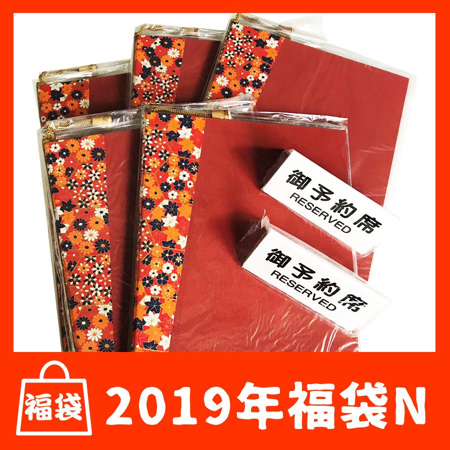 2019福袋N メニューブック・予約席サイン