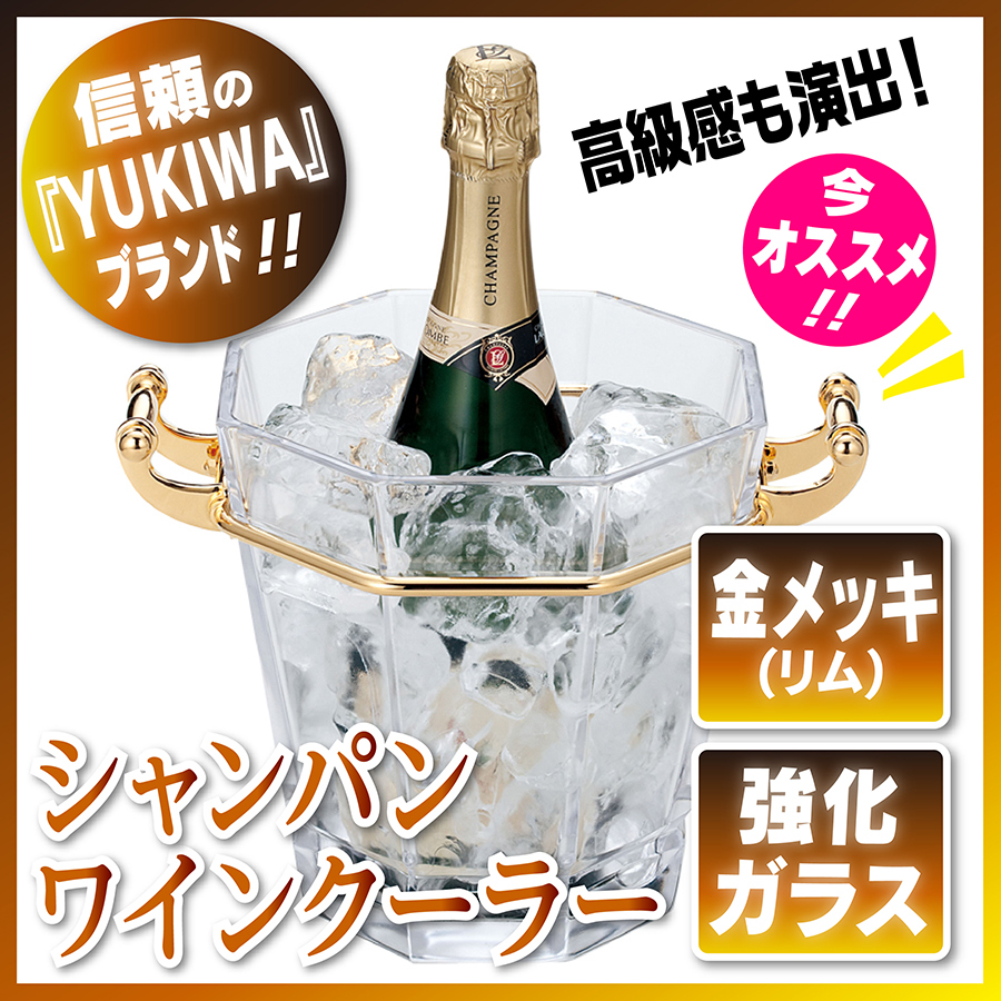 YUKIWA ユキワ シャンパンクーラー/強化ガラス 03270000 CHAMPAGNE COOLER/GLASS ホテル・バー・レストランにおすすめ