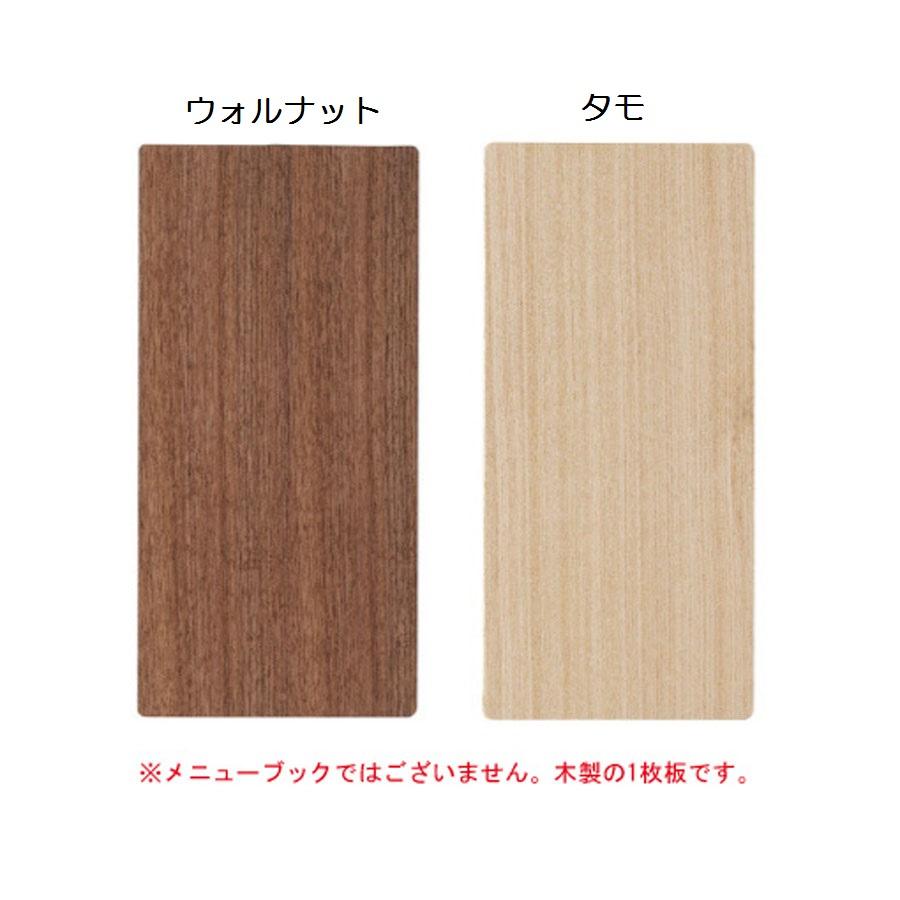 木製の温かな感触が人気のメニューブック 木製メニューボード ディスカウント 縦小 両面使用可 WB-TS 基本ボード 名入れ印刷 えいむ 別途お見積り 彫刻は 合板 安売り